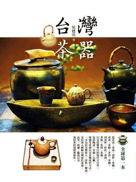 台灣茶器(正體版)