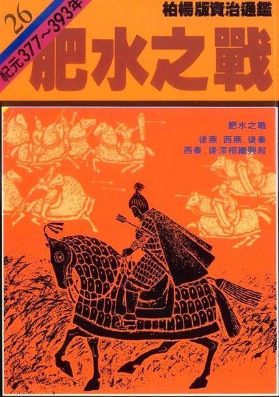 通鑑(26):肥水之戰