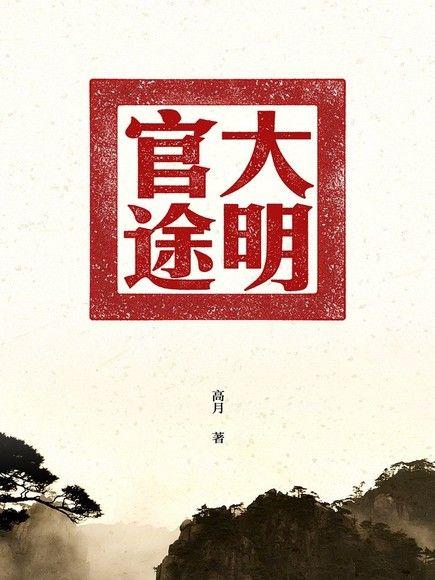 大明官途(卷四)