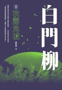 白門柳Ⅱ:秋露危城