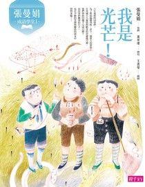 張曼娟成語學堂1:我是光芒