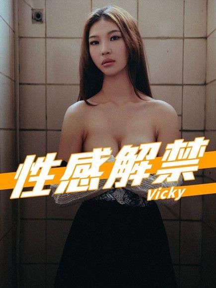 性感解禁-Vicky