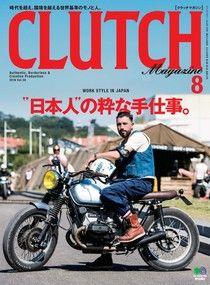 CLUTCH Magazine 2016年8月號 Vol.50【日文版】
