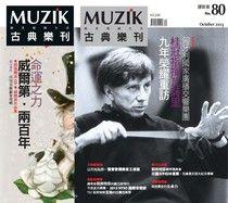MUZIK古典樂刊 10月號/2013 第80期