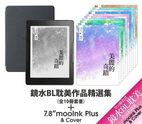 mooInk Plus + 保護殼 +《鏡水BL耽美作品精選集(十冊套書)》套組