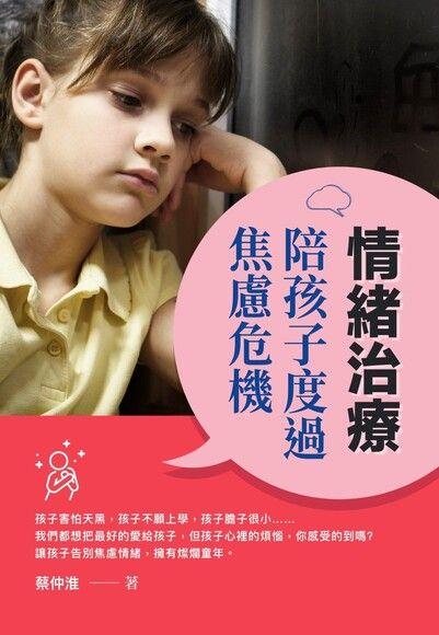 情緒治療,陪孩子度過焦慮危機