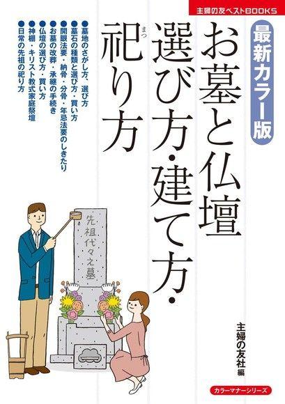 最新彩色版 墓地及佛壇的選法、祭拜法(日文書)