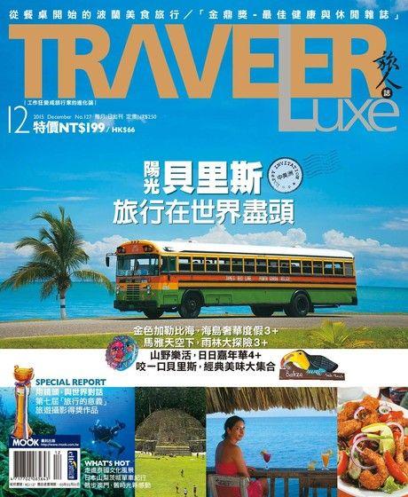 TRAVELER luxe旅人誌 12月號/2015 第127期