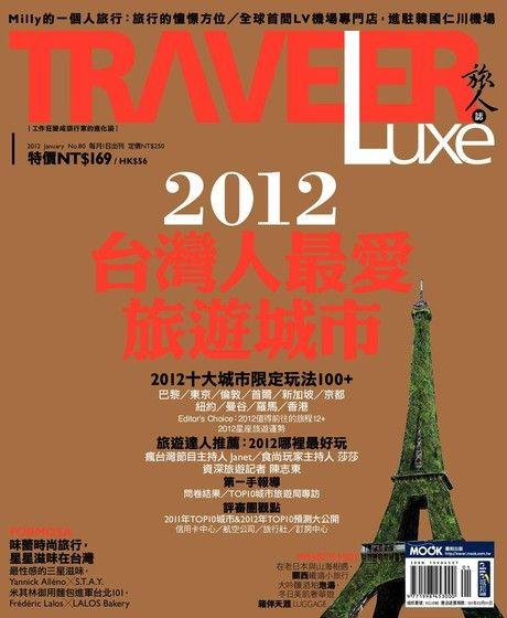 旅人誌 01月號/2012 第80期