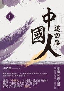 中國人這回事(II)