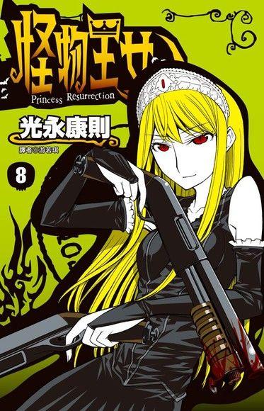 怪物王女  8