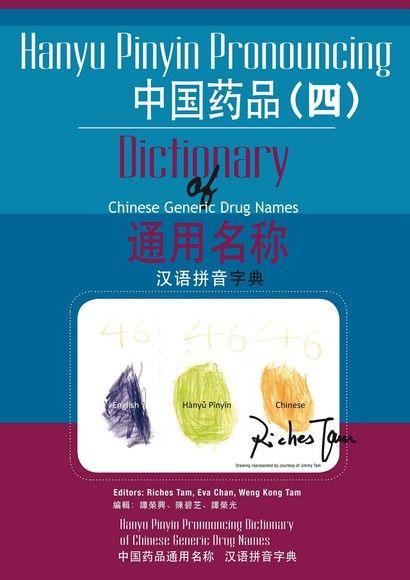 中國藥品通用名稱漢語拼音字典(四)