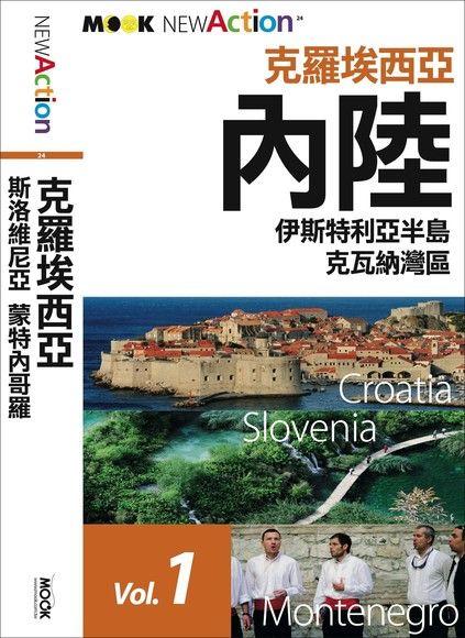 克羅埃西亞.斯洛維尼亞.蒙特內哥羅─克羅埃西亞─內陸‧伊斯特利亞半島‧克瓦納灣區