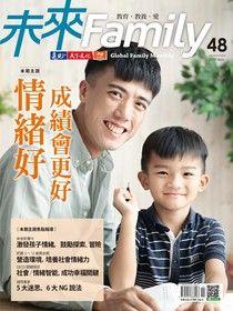 未來Family 48