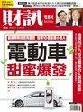 財訊雙週刊 第536期 2017/08/24