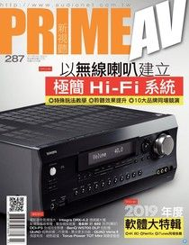 PRIME AV 新視聽 03月號/2019 第287期