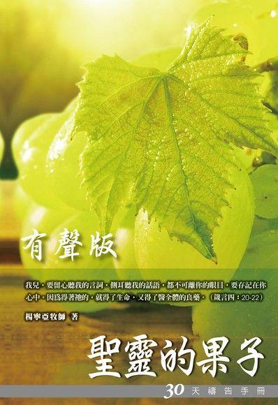 30天禱告手冊07:聖靈的果子(有聲書版)