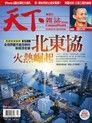 天下雜誌 第556期 2014/09/17