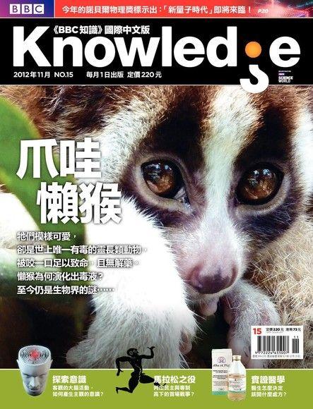 BBC知識 Knowledge 11月號/2012 第15期