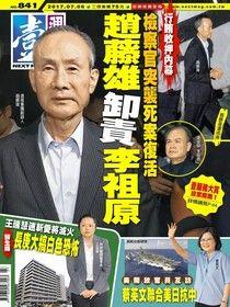 壹週刊 第841期 2017/07/06