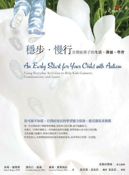穩步.慢行: 自閉症孩子的生活、溝通、學習