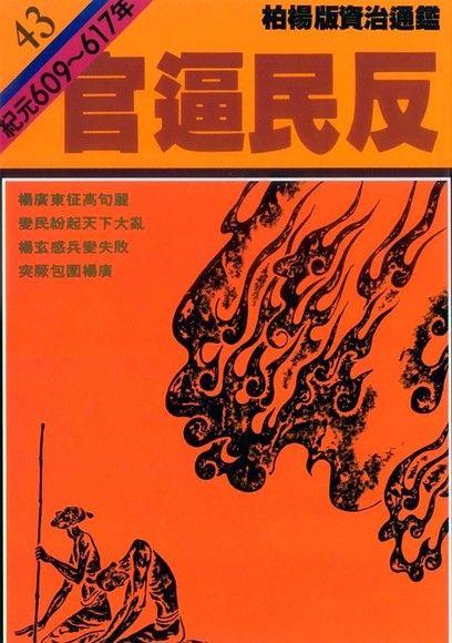通鑑(43):官逼民反