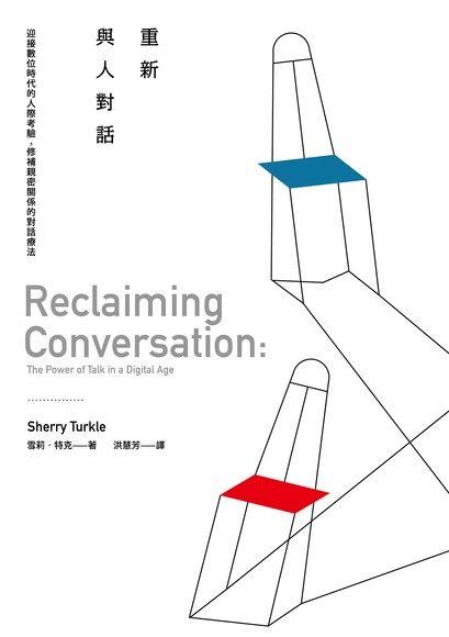 重新與人對話