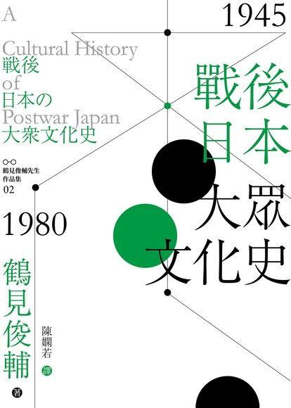 戰後日本大眾文化史