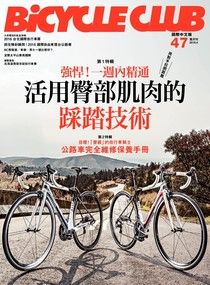 BiCYCLE CLUB 單車俱樂部 Vol.47