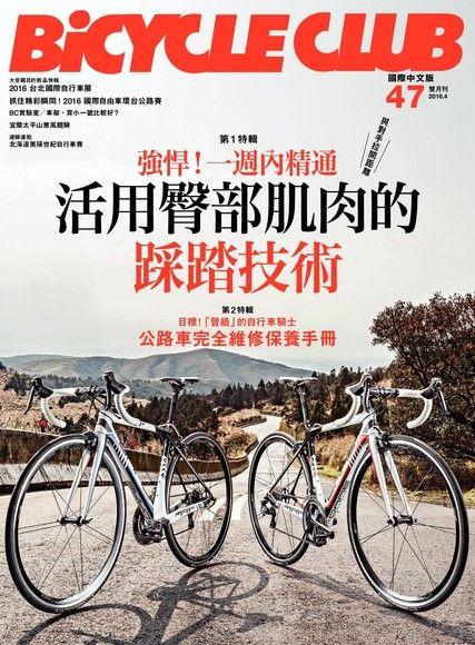 BiCYCLE CLUB 單車俱樂部 Vol.47