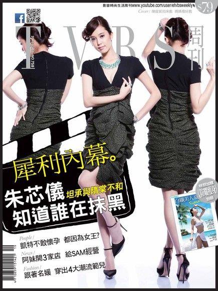 TVBS周刊 第758期 本刊