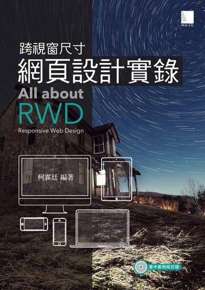 跨視窗尺寸網頁設計實錄:All about RWD(Responsive Web Design)