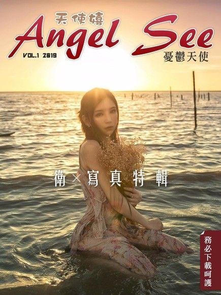 Angel See-Vol.01 【憂鬱天使】精選輯