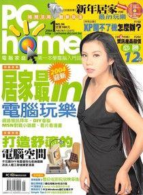 PC home 電腦家庭 01月號/2004 第096期
