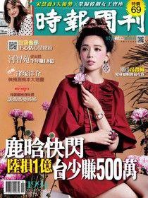 時報周刊 2016/05/06 第1994期 【娛樂時尚】