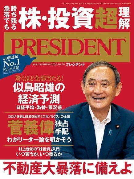PRESIDENT 2020年10.2號 【日文版】