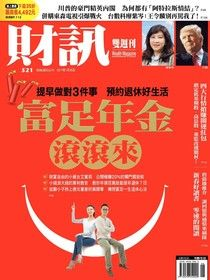 財訊雙週刊 第521期 2017/01/26