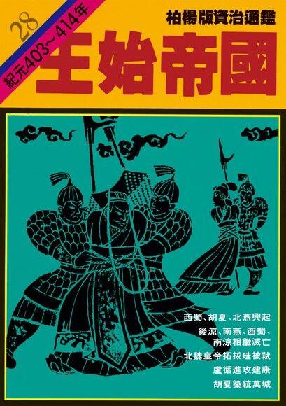 柏楊版資治通鑑第二十八冊:王始帝國