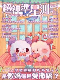 超神準星測誌 02月號/2018 第35期
