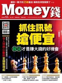 Money錢 12月號/2018 第135期