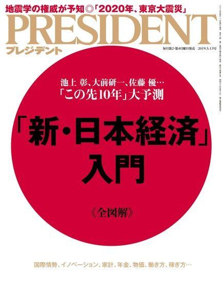 PRESIDENT 2019年5.13號 【日文版】