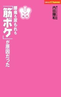 「肌肉不足」是腰痛及漏尿的原因(日文書)