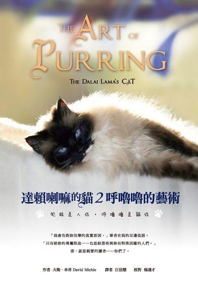 達賴喇嘛的貓(2)呼嚕嚕的藝術