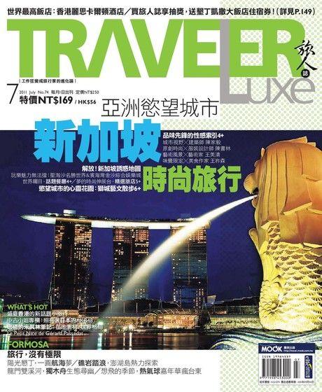 旅人誌 7月號/2011 第74期