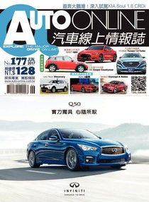 AUTO-ONLINE汽車線上情報誌 06月號/2017 第177期