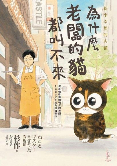 為什麼老闆的貓都叫不來?:招來幸福的店貓