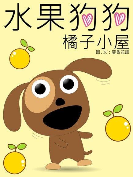 水果狗狗_橘子小屋