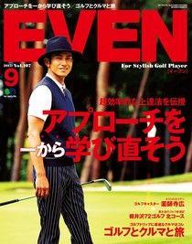 EVEN 2017年9月號 Vol.107 【日文版】