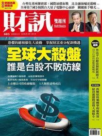 財訊雙週刊 第603期 2020/03/19