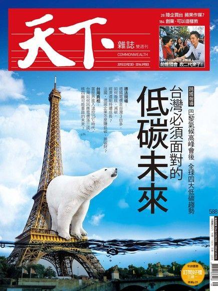 天下雜誌 第588期 2015/12/23